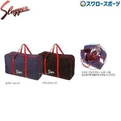 【即日出荷】 久保田スラッガー 捕手 用具 バッグ (1セット入れ) U-54 入学祝い