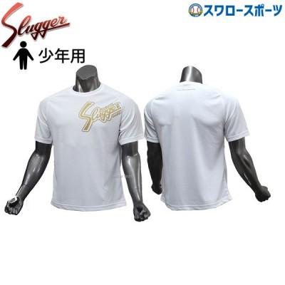 久保田スラッガー スリムフィット Tシャツ ジュニア G-06JWG