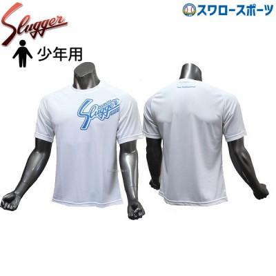 久保田スラッガー スリムフィット Tシャツ ジュニア G-06JWS