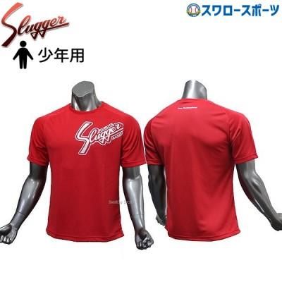 久保田スラッガー スリムフィット Tシャツ ジュニア G-06JRS
