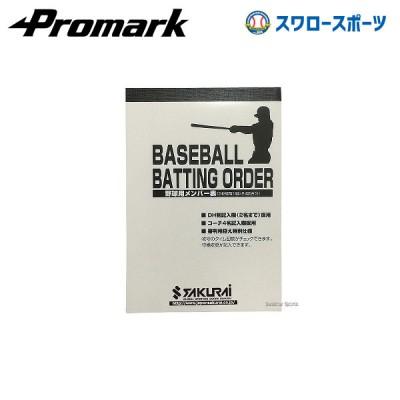 プロマーク スコアブック・野球 MB-100