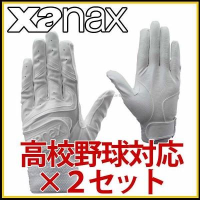 ザナックス クロス ダブルベルト バッティング手袋 両手用 両手×2セット 高校野球対応 BBG-81-SET