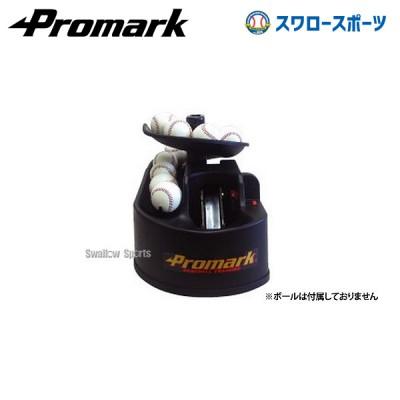 プロマーク バッティング トレーナー・トス対面II HT-89