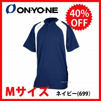 オンヨネ 2ボタンシャツ OKJ94759