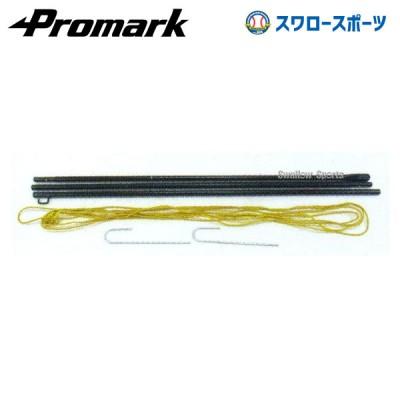 プロマーク パイプセット(1本) BN-37 設備・備品 防球ネット Promark 【Sale】 野球用品 スワロースポーツ