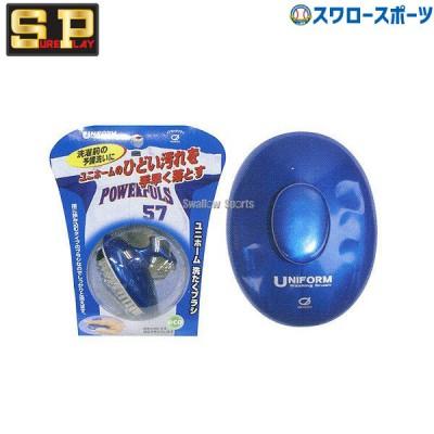 シュアプレイ ユニフォーム洗たくブラシ SP275 ※イケモトブラシ製