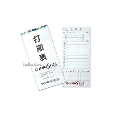 マルエスボール メンバー表 MR-88001