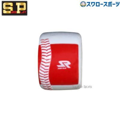 シュアプレイ ホッピングボール SBZ6045