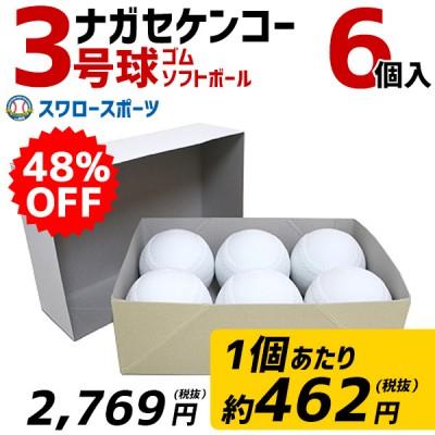【即日出荷】 ナガセケンコー ゴム・ソフトボール 3号 スリケン(検定落ち練習球) S3CRS(B) ※半ダース販売(6個入) ボール
