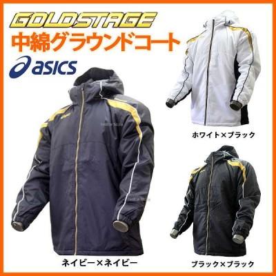 【即日出荷】 アシックス ベースボール ゴールドステージ グラウンドコート BAG020