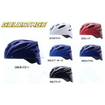 アシックス ベースボール ゴールドステージ 軟式用 キャッチャーズ ヘルメット BPH44S