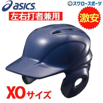 アシックス ベースボール ゴールドステージ 硬式用 バッティング ヘルメット (左右打者共用) BPB14S