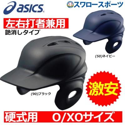 アシックス ベースボール ゴールドステージ 硬式用 バッティング ヘルメット つや消し (左右打者共用) BPR14S