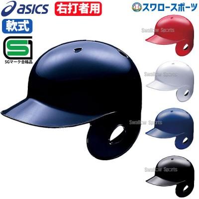アシックス ベースボール 軟式用 バッティング ヘルメット 右打者用 BPB441 ヘルメット 片耳