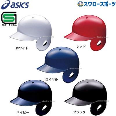 アシックス ベースボール 軟式用 バッティング ヘルメット 左打者用 BPB442 ヘルメット 片耳