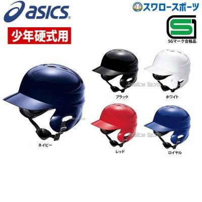 アシックス ベースボール ジュニア 硬式用 バッティング ヘルメット (左右打者兼用) BPB340 ヘルメット 片耳