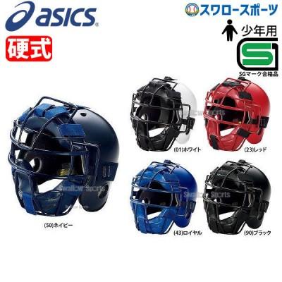 アシックス ベースボール ジュニア 硬式用 キャッチャーズ ヘルメット BPH340