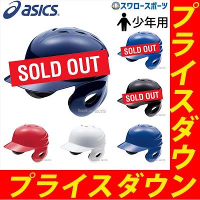 アシックス ベースボール ジュニア 軟式用 バッティング ヘルメット (左右打者兼用) BPB540 ヘルメット 両耳 asics 野球用品 スワロースポーツ ■TRZ