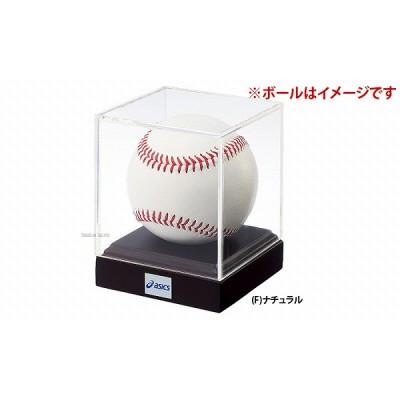 アシックス ベースボール ベースボールグッズ アクリルボールケース (小:硬式ボールサイズ) BEEBS2