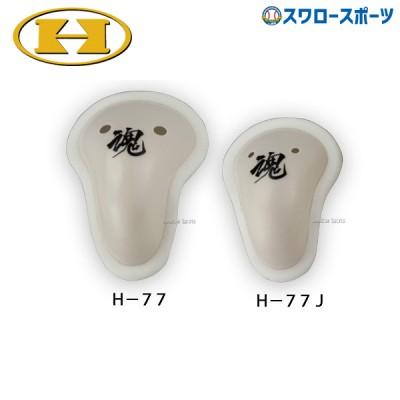 ハイゴールド 少年用 魂インナーカップ H-77J