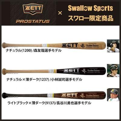 【即日出荷】 ゼット ZETT スワロー限定 オリジナル 硬式 木製 バット エクセレント バランス BWT14584SW