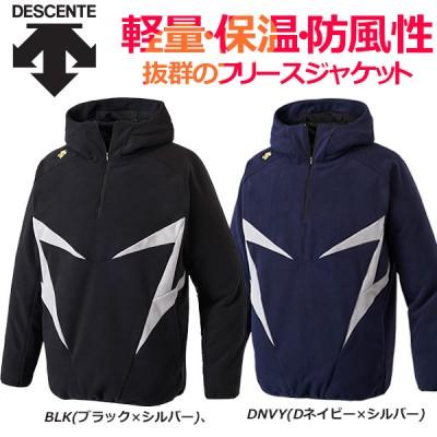 デサント フリースジャケット DBX-2560