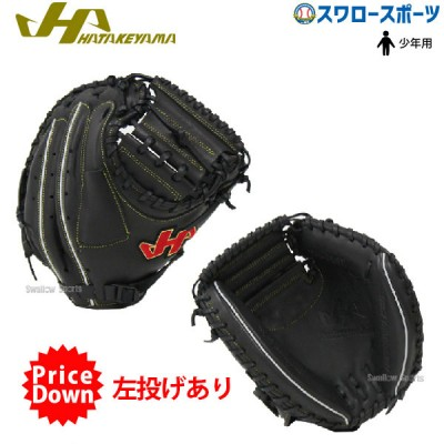 ハタケヤマ HATAKEYAMA hatakeyama ジュニア用 軟式 キャッチャーミットTH-JR8B