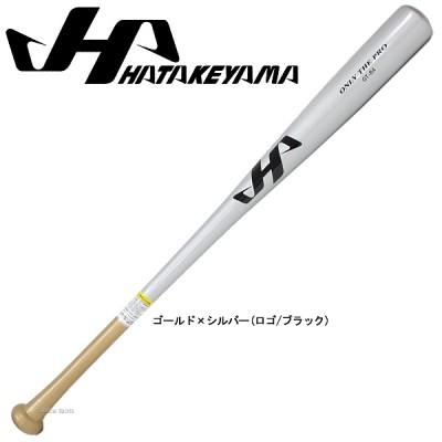 【即日出荷】 ハタケヤマ 限定 竹バット GT-84
