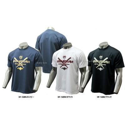【即日出荷】 ハタケヤマ 限定 Tシャツ (バットデザイン) HF-16B