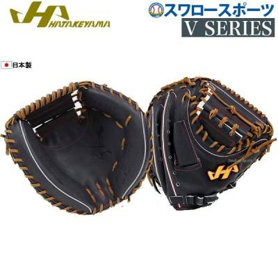ハタケヤマ 硬式 キャッチャーミット V-M8WT ★pre グローブ 硬式 キャッチャーミット 野球用品 スワロースポーツ