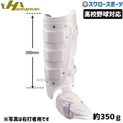 ハタケヤマ hatakeyama 打者用 フットガード ホワイト BG-FW