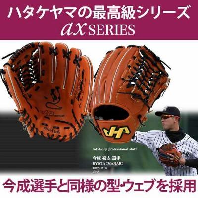 【即日出荷】 ハタケヤマ HATAKEYAMA 硬式 グラブ 内野手用 AX-049F グローブ 硬式 内野手用 野球用品 スワロースポーツ kseg