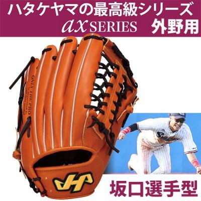 【即日出荷】 ハタケヤマ HATAKEYAMA 硬式 グラブ 外野手用 AX-079F グローブ 硬式 外野手用 keg 野球用品 スワロースポーツ ■TRZ kseg