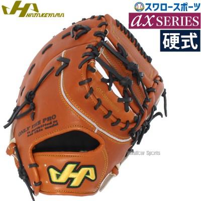 【即日出荷】 ハタケヤマ 硬式 ファーストミット AX-003F
