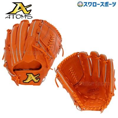 ATOMS アトムズ 硬式 グラブ 投手用 AKG-1硬式グローブ ピッチャー用 野球用品 スワロースポーツ ■TRZ