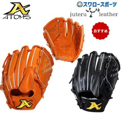 ATOMS アトムズ 硬式 グラブ 投手用 AKG-11 硬式グローブ ピッチャー用 野球用品 スワロースポーツ