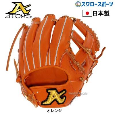 ATOMS アトムズ 硬式 グラブ 二塁・遊撃手用 AKG-4 野球用品 スワロースポーツ ■TRZ