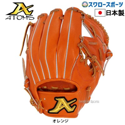 ATOMS アトムズ 硬式 グラブ 二塁・遊撃手用 AKG-14 野球用品 スワロースポーツ ■TRZ