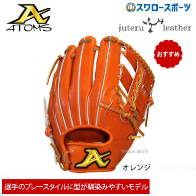 ATOMS アトムズ 硬式 グラブ 三塁手用 AKG-5 野球用品 スワロースポーツ