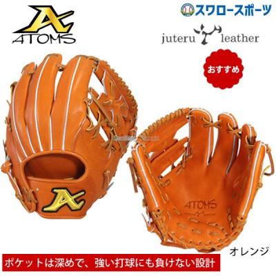 ATOMS アトムズ 硬式 グラブ 三塁手用 AKG-15 野球用品 スワロースポーツ