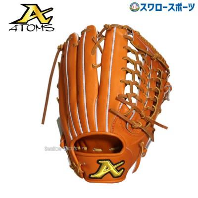 ATOMS アトムズ 硬式 グラブ 外野手用 AKG-7 野球用品 スワロースポーツ