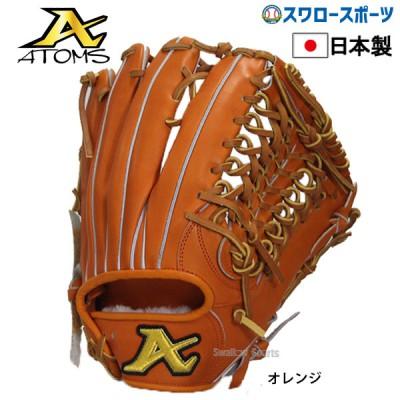 ATOMS アトムズ 硬式 グラブ 外野手用 AKG-17 野球用品 スワロースポーツ ■TRZ