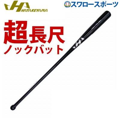 【即日出荷】 ハタケヤマ hatakeyama 限定 長尺 ノックバット HT-16RWL
