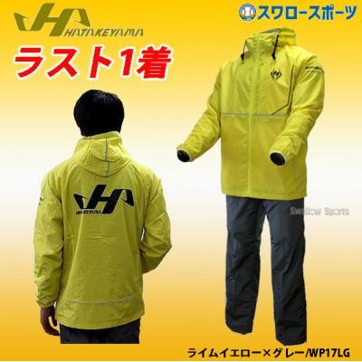 【即日出荷】 ハタケヤマ hatakeyama 限定 ウインド ピステ 長袖 上下セット セットアップ HF-WP17
