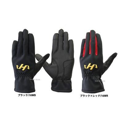 【即日出荷】 ハタケヤマ 限定 ウインタートレーニング手袋 MG-16W