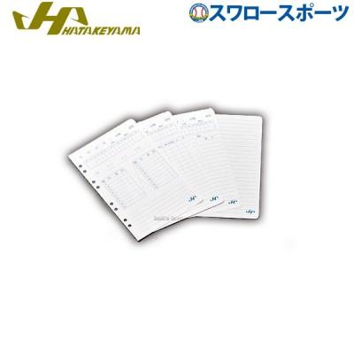 【即日出荷】 ハタケヤマ 限定 プロ仕様 革製 手帳 スコアブック レフィル4種 RF-1