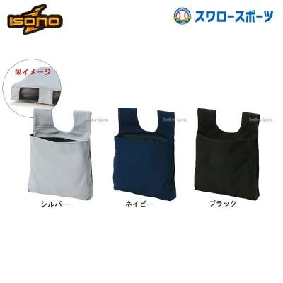 イソノ isono 審判用 ボール入れ IB-60