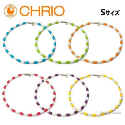 【即日出荷】 クリオ インパルス ネックレス CHRIO IMPULSE NECKLASE 白(2色) S:43cm