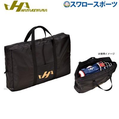 【即日出荷】 ハタケヤマ キャッチャーギア バッグ BA-15 野球用品 スワロースポーツ ■kbg■ftd