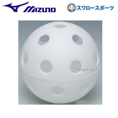 ミズノ トレーニングボール9インチ 2OH760 ボール トレーニング用 Mizuno 野球用品 スワロースポーツ